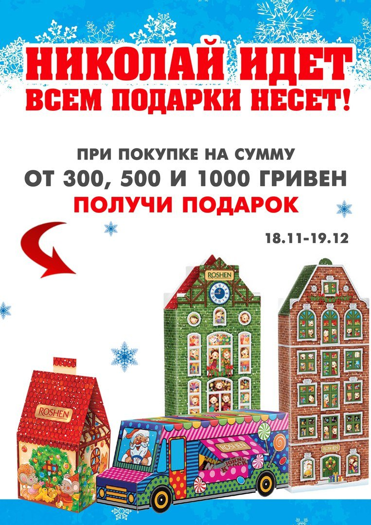 "ТС ""Натали"" дарит подарки, фото-1"