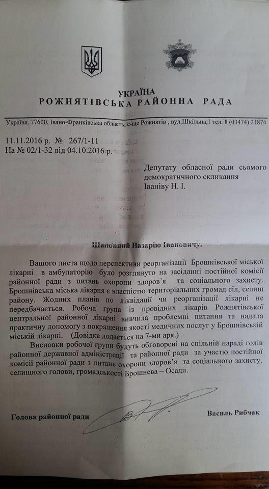 Проблемну лікарню у Брошнів-Осаді поки не закриватимуть. Документ, фото-1