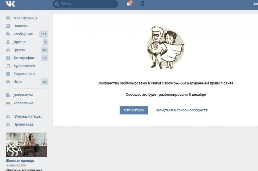 """Администрация """"ВКонтакте"""" заблокировала самый читаемый паблик """"Мариуполь  0629"""", фото-1"""