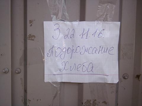 Фотофакт: В Сумах снова подорожает хлеб, фото-1