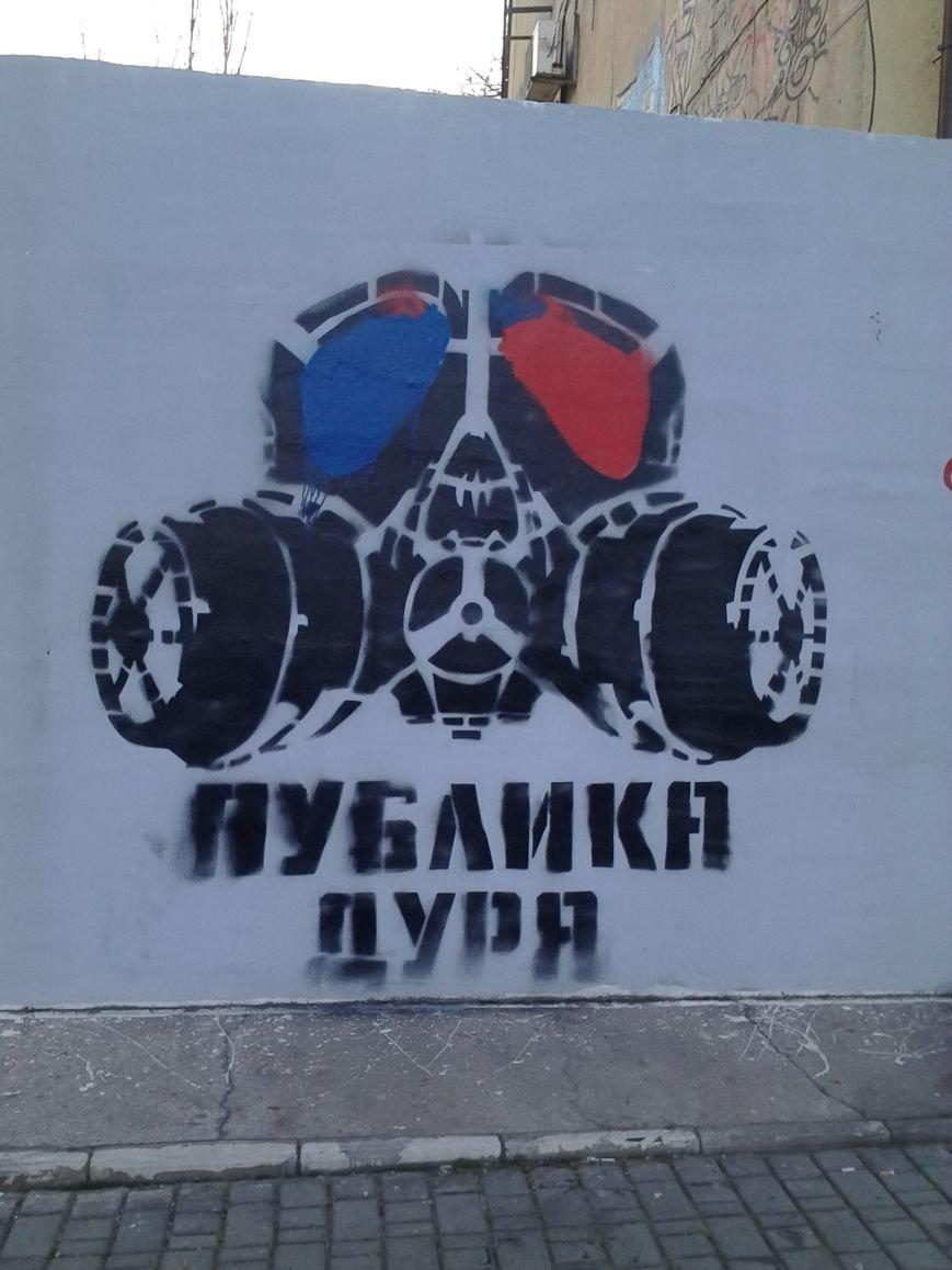 В Мариуполе появилось провокационное граффити (ФОТОФАКТ), фото-1