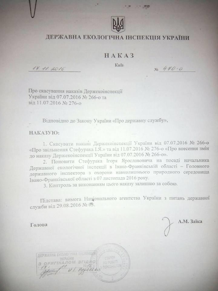 Скандального головного еколога області поновили на посаді (ФОТО), фото-1
