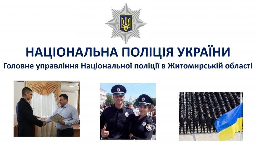 Розпочався набір на зайняття посад дільничних офіцерів поліції в Житомирській області (ДЕТАЛЬНА ІНФОРМАЦІЯ), фото-1