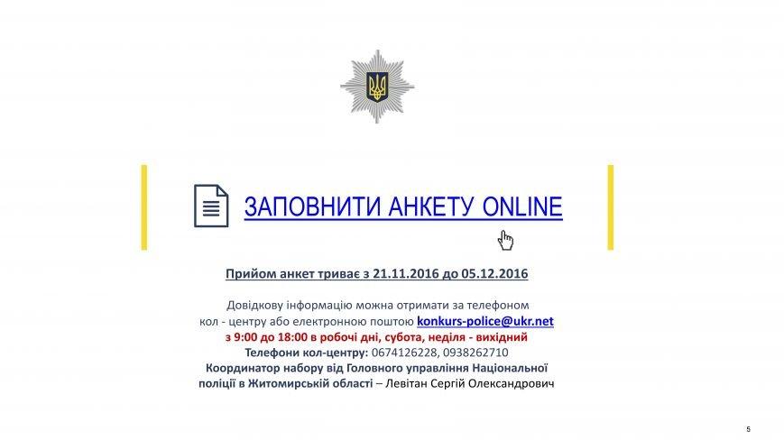 Розпочався набір на зайняття посад дільничних офіцерів поліції в Житомирській області (ДЕТАЛЬНА ІНФОРМАЦІЯ), фото-5