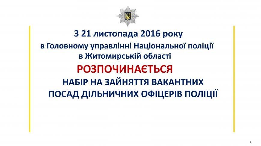 Розпочався набір на зайняття посад дільничних офіцерів поліції в Житомирській області (ДЕТАЛЬНА ІНФОРМАЦІЯ), фото-2