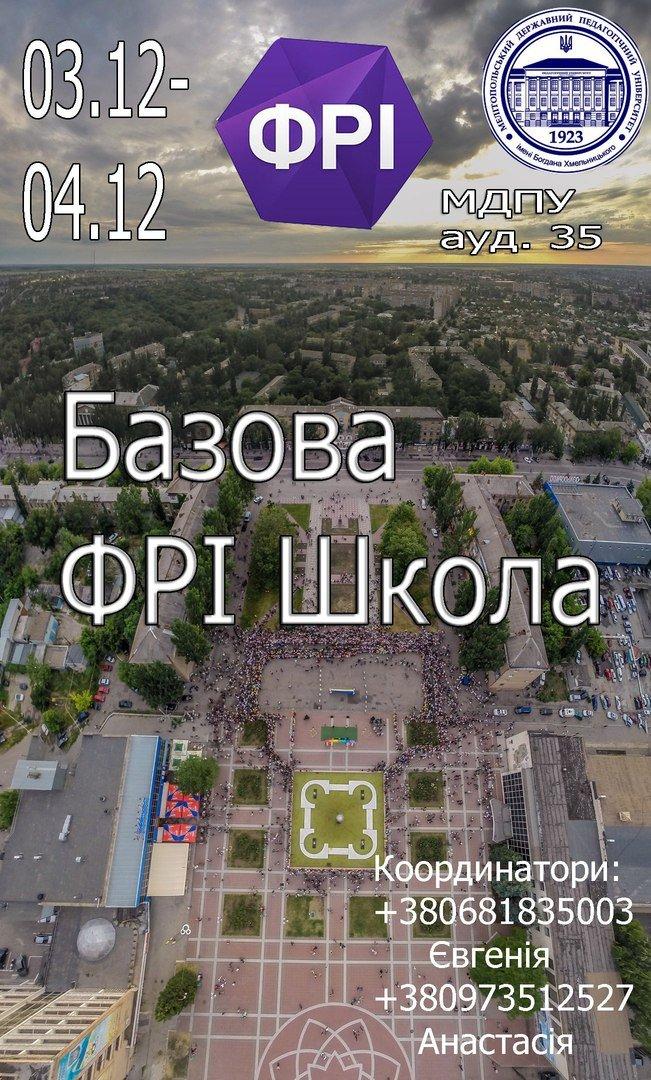 Молодых лидеров Мелитополя зовут в школу гражданских активистов, фото-1