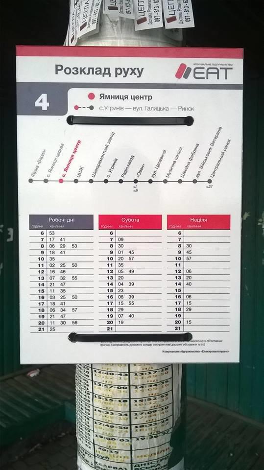 Європейські графіки похвилинного руху тролейбусів вже з'явилися в Івано-Франківську (ФОТО), фото-2