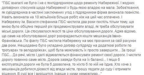 шевченко про набережну