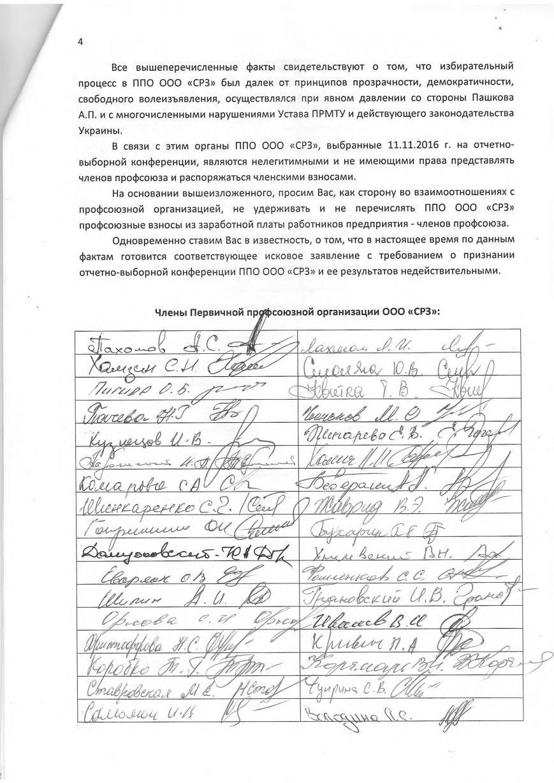 Раскол внутри профсоюза АСРЗ, фото-4