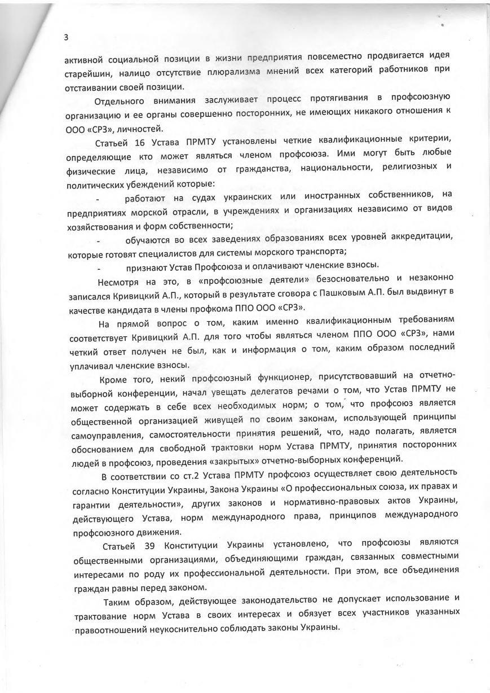 Раскол внутри профсоюза АСРЗ, фото-3