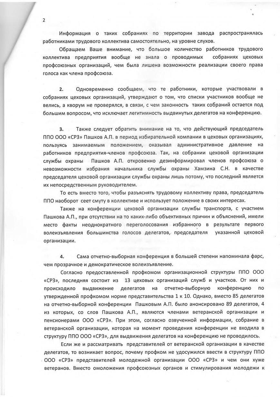Раскол внутри профсоюза АСРЗ, фото-2