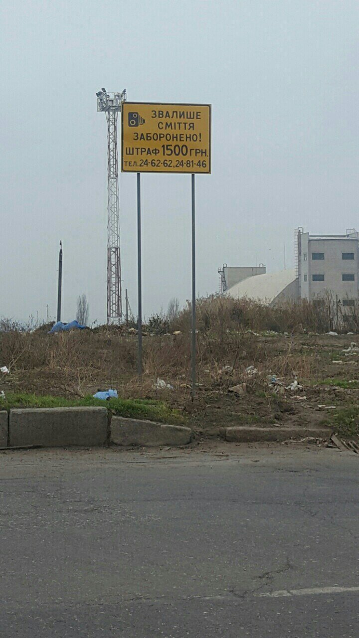 В Николаеве установили знаки, которые запрещают мусорить (ФОТО), фото-1
