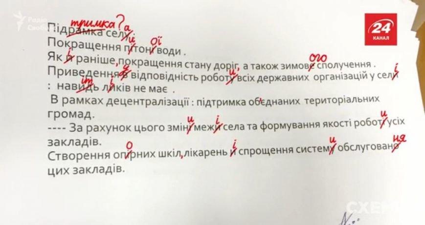 Нацполиция расследует, как Савченко стал губернатором Николаевщины (ФОТО,ВИДЕО), фото-2