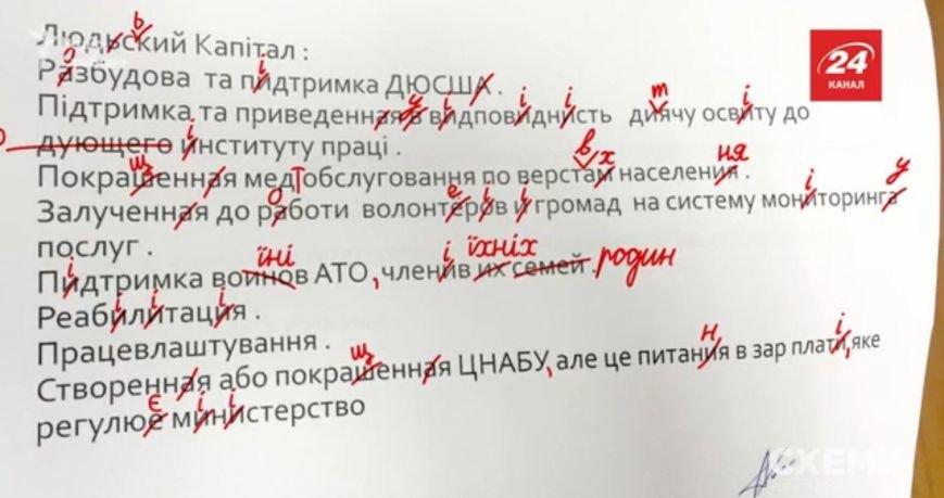 Нацполиция расследует, как Савченко стал губернатором Николаевщины (ФОТО,ВИДЕО), фото-1