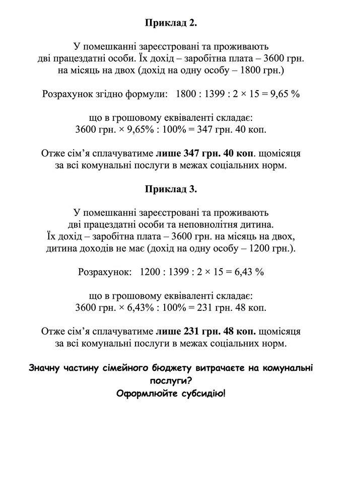Субсид_3