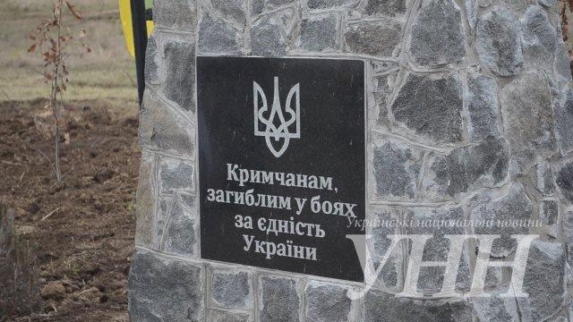 На Херсонщине открыли памятник погибшим крымчанам (ФОТО), фото-2