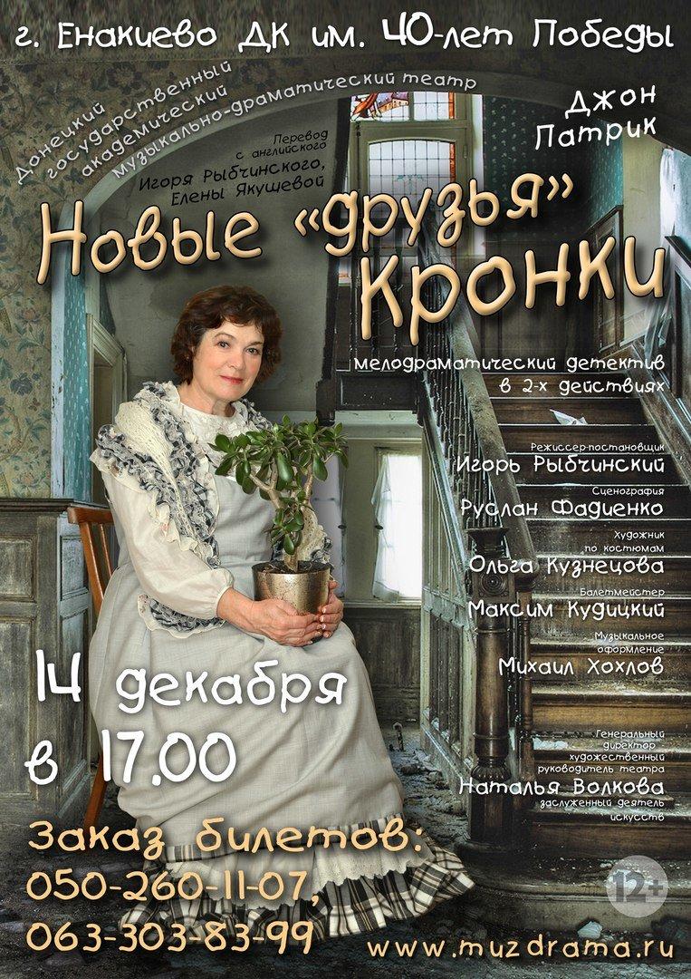 Енакиевцев приглашает Донецкий музыкально-драматический театр, фото-1