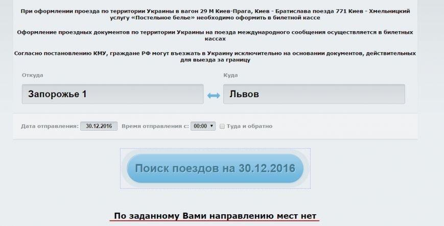 Зап - Львов - мест нет