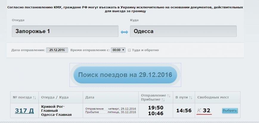 Зап - Одесса - 29-е