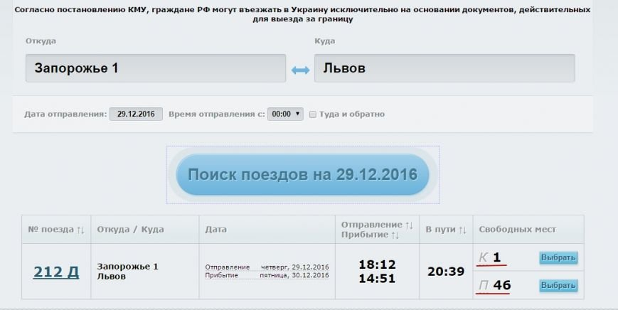 Зап - Львов - 29-е
