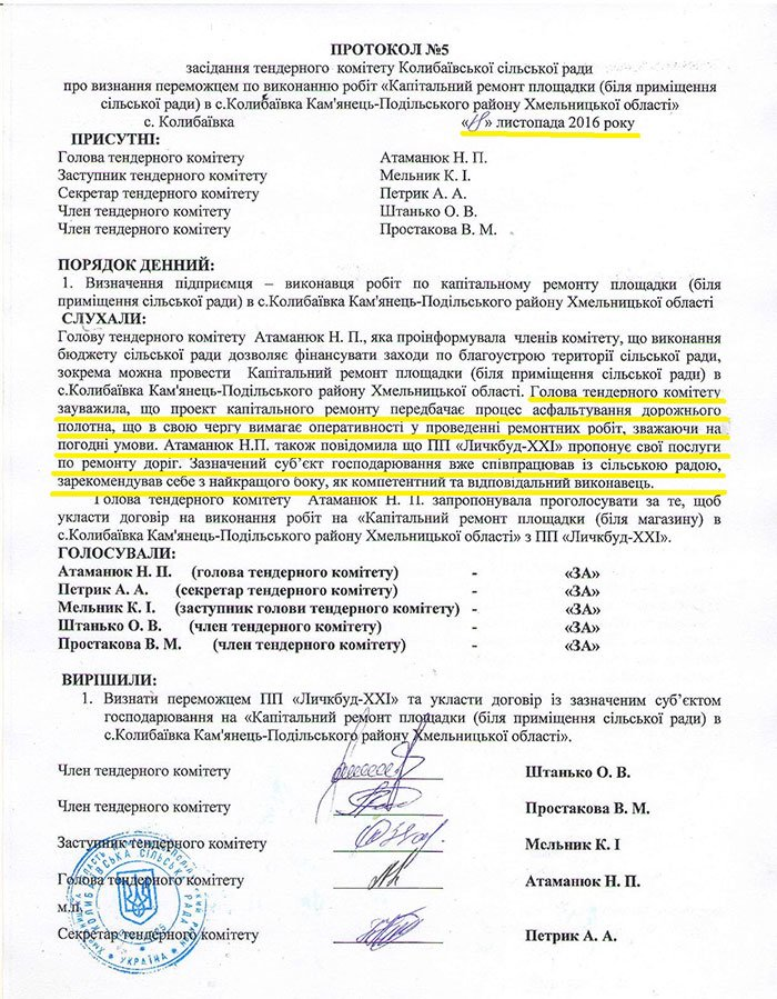 На Кам'янеччині невідома фірма зробить капремонт вулиці  за 1,4 млн. грн, фото-1