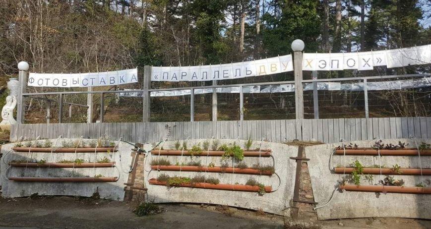 Фотовыставка «Параллель двух эпох» проходит на «Маленькой ферме» в Гаспре, фото-1