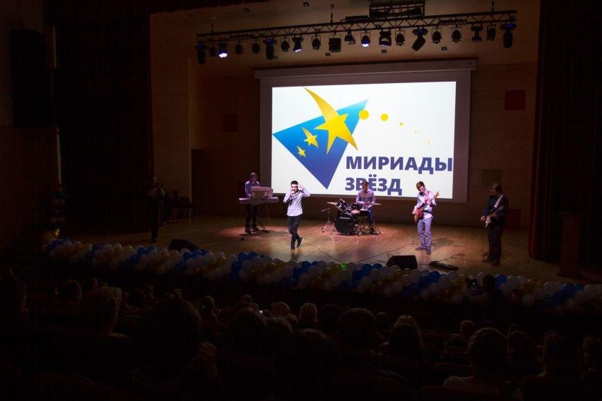 В Троицке прошёл конкурс талантов «Мириады звёзд-2016», фото-1