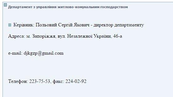 В Запорожье директором департамента ЖКХ втихую назначили бывшего запорожсталевца, фото-1