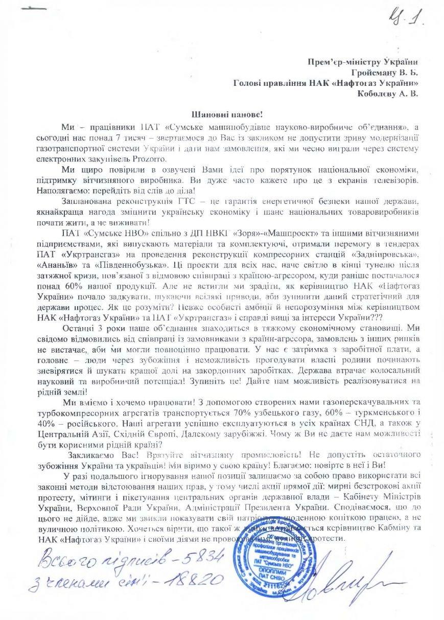 kollektivniy_list_SNBO
