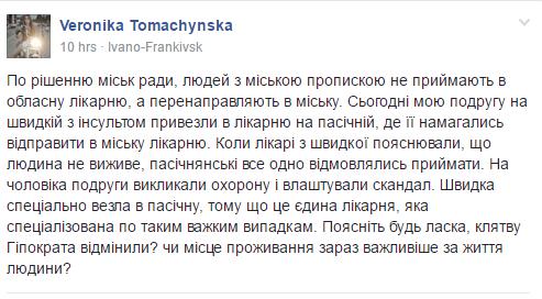 Дичковська