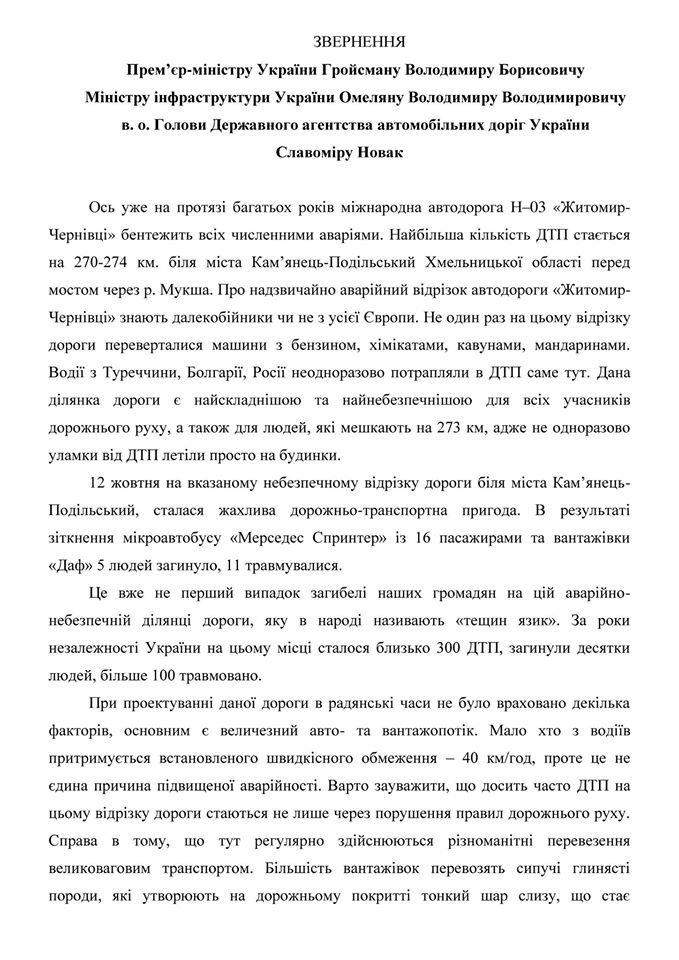 "На капремонт ""тещиного язика"" необхідно 140 млн. грн, фото-1"