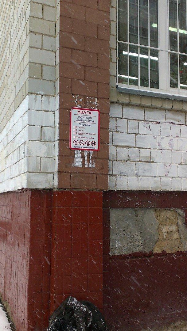 ФОТОФАКТ: Табличка-предупреждение о сохранении чистоты, фото-1
