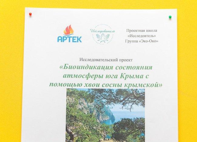 Юные исследователи перечитали письма Пушкина и обследовали парки «Артека», фото-2