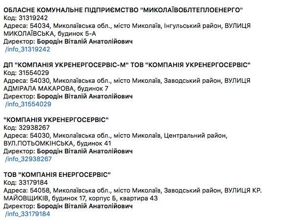 """Прокуратура  предъявила обвинение директору """"Николаевоблтеплоэнерго"""" в растрате бюджетных средств, фото-1"""