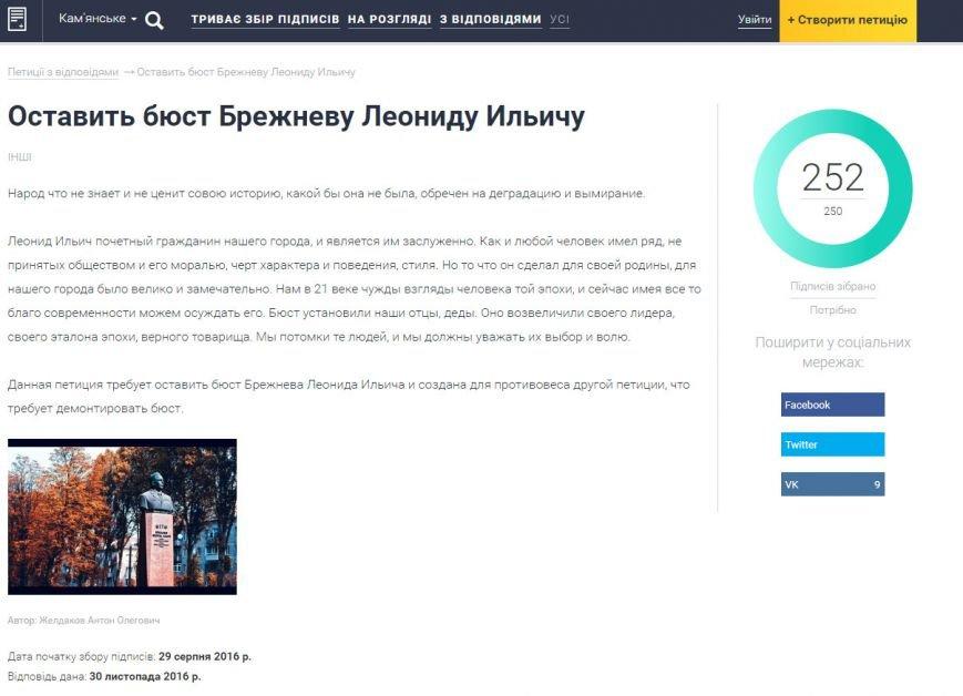 Бюст Леонида Брежнева в Каменском станет частью музейной экспозиции, фото-1