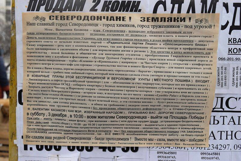 """В Северодонецке от имени Казакова призывают свергнуть """"хунту"""", фото-1"""