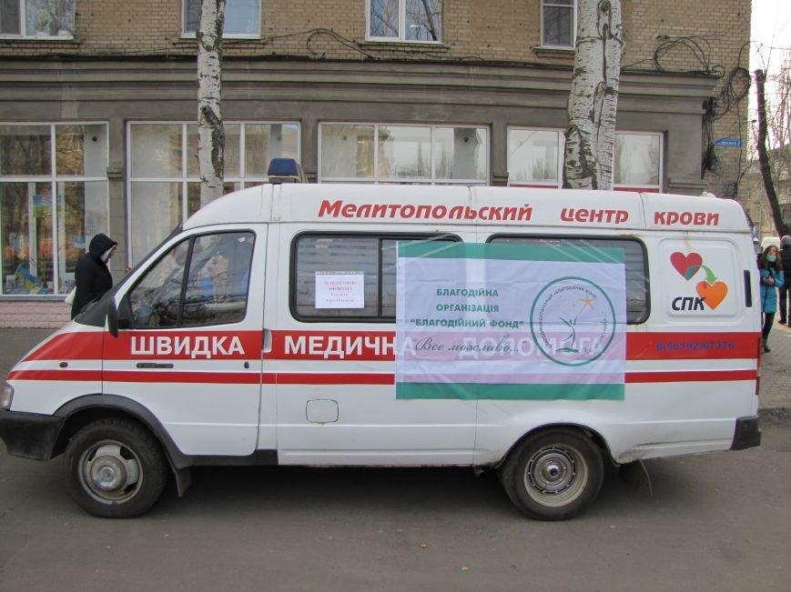 """Мелитопольцам, имеющим ВИЧ-положительный статус, дали """"абонемент на жизнь"""" (фото, видео), фото-2"""
