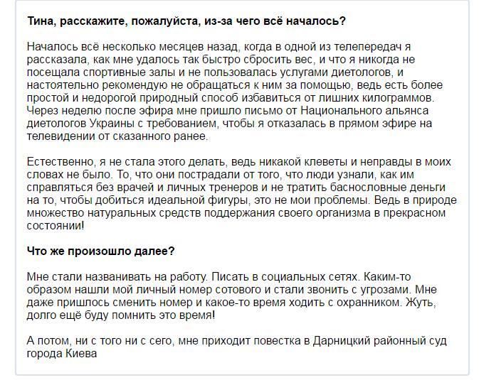 """Как журналисты разоблачили мастеров """"впаривать"""" товар на именах знаменитостей, фото-1"""