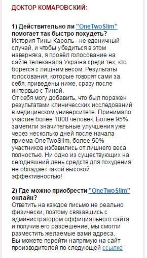 """Как журналисты разоблачили мастеров """"впаривать"""" товар на именах знаменитостей, фото-2"""