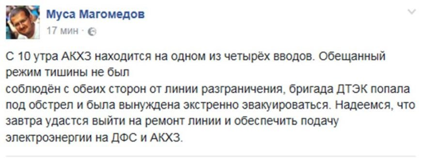 Результаты обстрела: АКХЗ на одном вводе, Донецкая фильтровальная станция остановлена, фото-1
