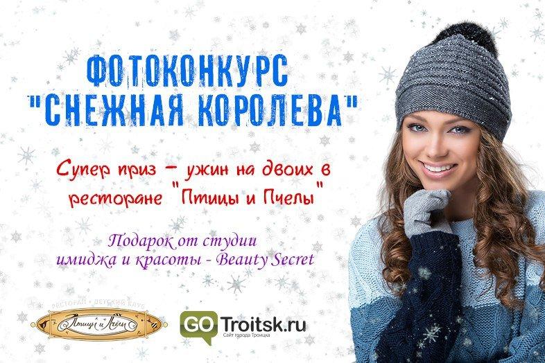 """Участвуй в фотоконкурсе """"Снежная Королева"""" и получи суперприз!, фото-1"""