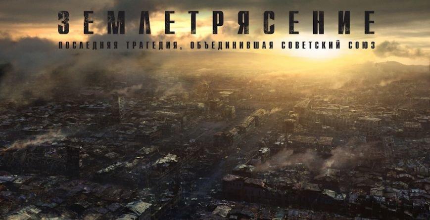 kinopoisk.ru-Zemletryasenie-2721912