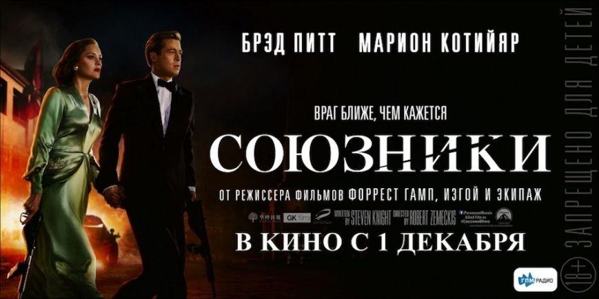 kinopoisk.ru-Allied-2847245