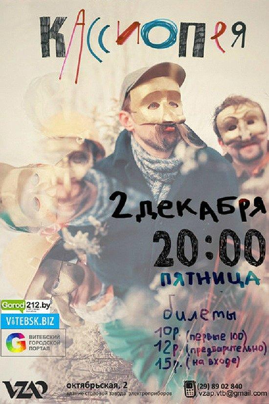 Выходные в Витебске: переживаем инкарнацию, слушаем «отцов белорусской фрик-сцены», читаем «живую» книгу, фото-1