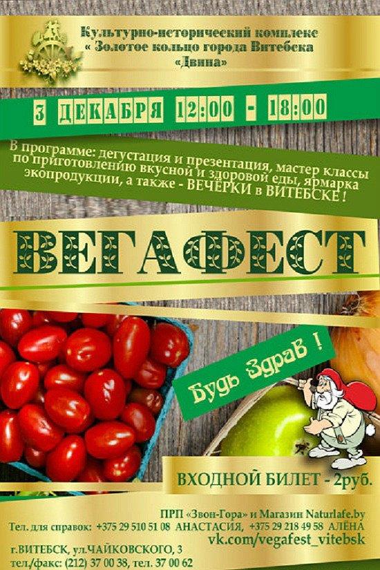 Выходные в Витебске: переживаем инкарнацию, слушаем «отцов белорусской фрик-сцены», читаем «живую» книгу, фото-6