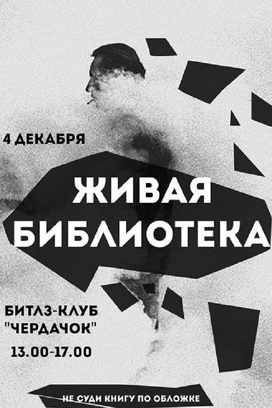 Выходные в Витебске: переживаем инкарнацию, слушаем «отцов белорусской фрик-сцены», читаем «живую» книгу, фото-7