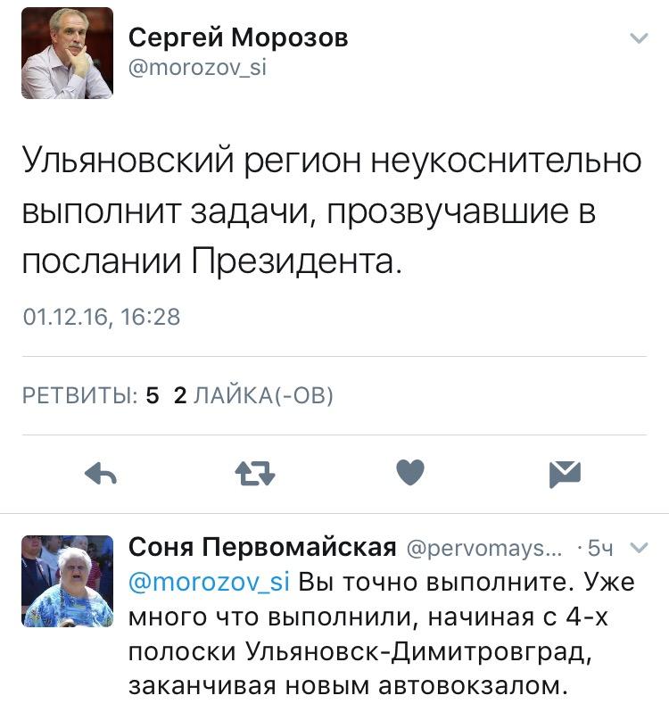 Сергей Морозов прокомментировал послание Президента России, фото-3