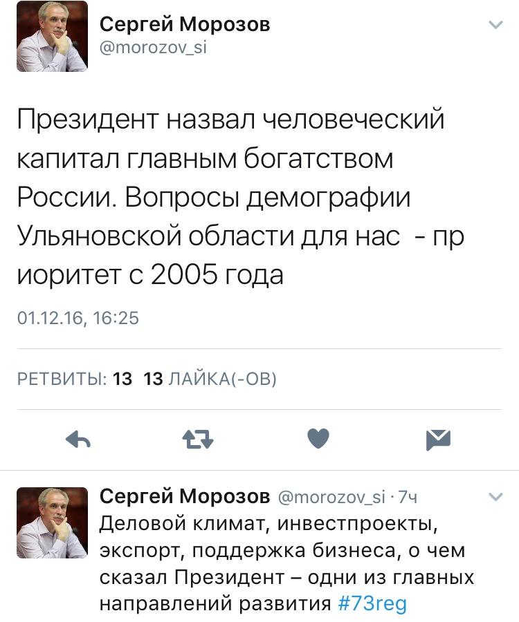 Сергей Морозов прокомментировал послание Президента России, фото-1