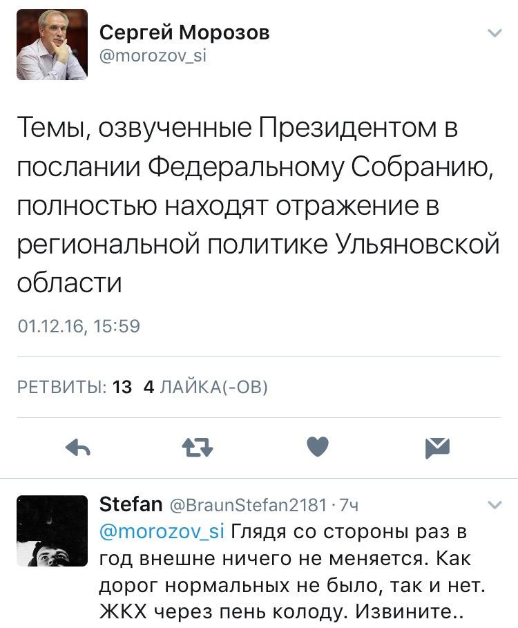 Сергей Морозов прокомментировал послание Президента России, фото-2