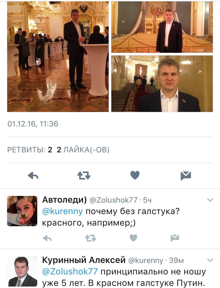 Ульяновский депутат побывал на послании Президента, фото-1